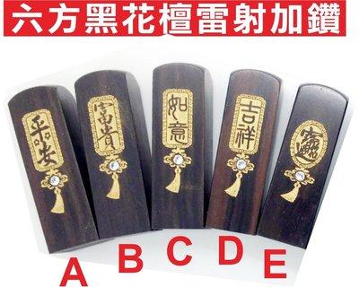 ~印章王國~六方黑花檀雷射加鑽 含刻印人名 印章再贈皮套 選自己喜歡的字體 送情人 送愛人 的 橡皮章 個人私章