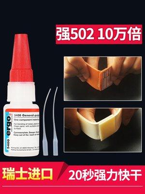 聚吉小屋ergo5400瑞士爆款502膠水粘金屬塑料陶瓷玻璃木頭透明強力快干萬能強力粘的牢超級502 flex glue