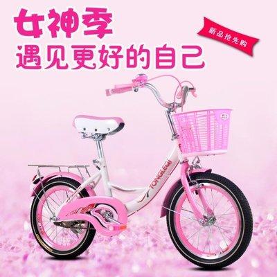 全店折扣活動 兒童自行車6-7-8-9-10-11-12歲女孩單車16/18/20寸小學生腳踏車