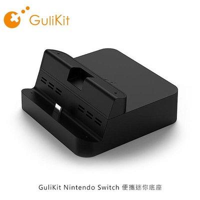 --庫米--GuliKit Nintendo Switch 便攜迷你底座 可支援部分手機型號充電