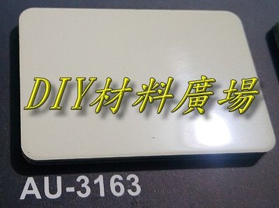 DIY材料廣場※塑鋁板 鋁複合板 採光罩 隔間板 遮風 遮陽 4尺*8尺*3mm厚每片2000元 - 亮面乳白色