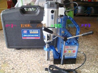 """""""外匯嚴選''台灣製 WS-6000M 攜帶式 60m/m 磁性鑽孔機 穴鑽 全新公司貨"""