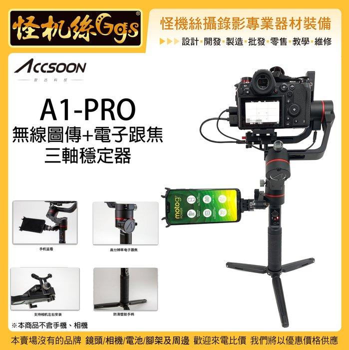 現貨 24期含稅 怪機絲 ACCSOON A1-PRO 內建 無線圖傳 電子跟焦 三軸穩定器 相機穩定器 承重3.6KG