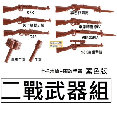 樂積木【當日出貨】二戰武器組 素色版 七把步槍+兩款手雷 李恩菲爾德 98K 莫辛納甘步槍 集束手雷 軍事 積木 武器