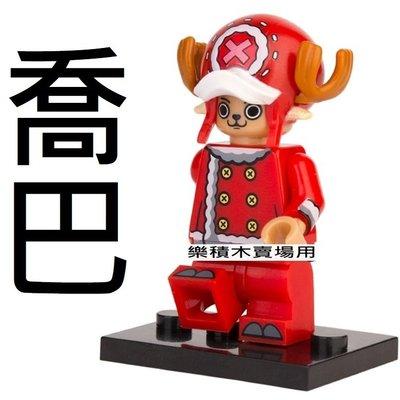 2259 樂積木【當日出貨】第三方 喬巴 袋裝 非樂高LEGO 海賊王 魯夫 航海王 卡通 電影 抽抽樂 XP119