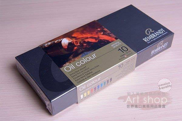 【Artshop美術用品】荷蘭 REMBRANDT 林布蘭 專家級油畫顏料「15ml 10色」