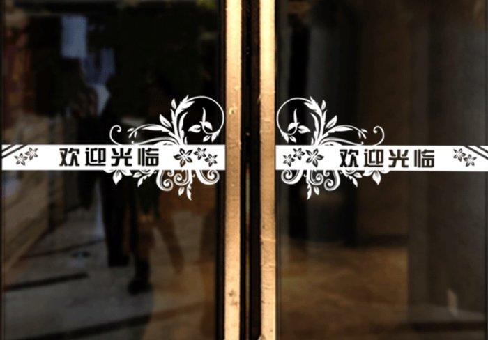 小妮子的家@歡迎光臨花紋玻璃防撞腰線壁貼/牆貼/玻璃貼/磁磚貼/汽車貼/家具貼