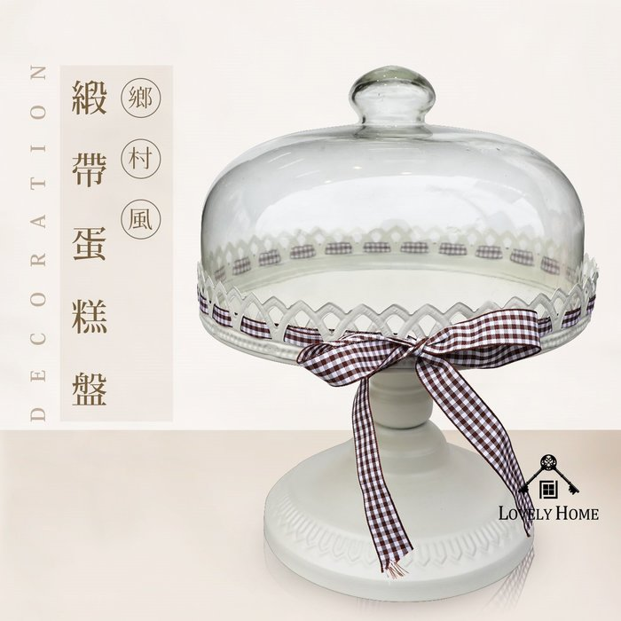 (台中 可愛小舖)日式古典鄉村風花邊蝴蝶結綁帶有蓋子鐵製點心盤架蛋糕盤項鍊戒指佈置餐廳民宿佈置居家廚房店面營業場所用