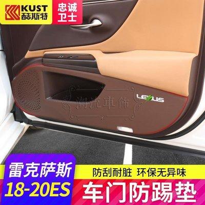 雷克薩斯 Lexus es200/260es300h改裝車門防踢墊車內用品內飾es裝飾配件