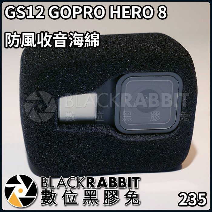 數位黑膠兔【 235 GS12 GOPRO HERO 8 防風收音海綿 】降噪 風聲 減雜音 跑山 騎車 運動相機