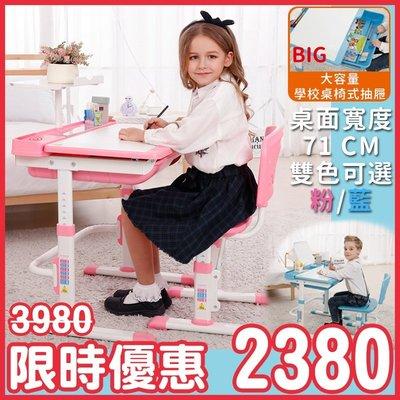椅我為準◎ 快速出貨【兒童升降桌椅】兒童桌椅成長健康學習桌椅/升降學習電腦桌椅/多功能書桌椅/成長書桌椅