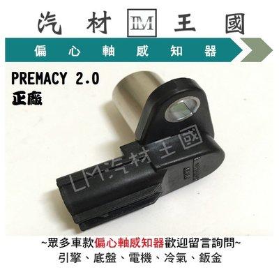 【LM汽材王國】 偏心軸感知器 PREMACY 2.0 正廠 原廠 偏心軸感應器 凸輪軸感知器 馬自達 MAZDA