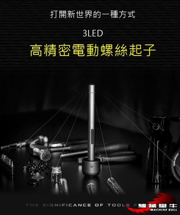 ≡MACHINE BULL≡(影片)充電式 雙動力 高精密電動螺絲起子 wowstick  維修 手機 筆電 精密 螺絲