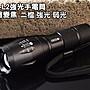 信捷【A011】XM-L2 強光手電筒 伸縮調焦 變焦遠射 CREE LED 使用18650 Q5 T6 U2