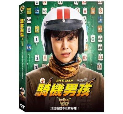 合友唱片 面交 自取 騎機男孩 DVD BIKE MAN DVD