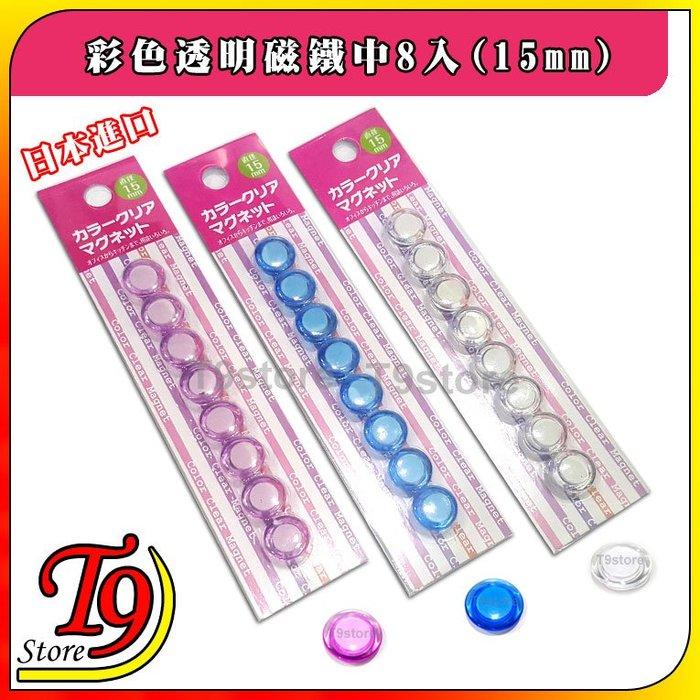 【T9store】日本進口 白板和冰箱用彩色透明磁鐵迷你8入(15mm)
