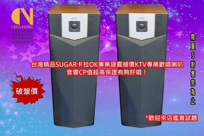 台灣精品SUGAR卡拉OK專業歌唱喇叭低音Q軟中頻飽滿用來唱歌聽音樂看電影專業家庭劇院都適用全功能喇叭歡迎來店試聽試唱