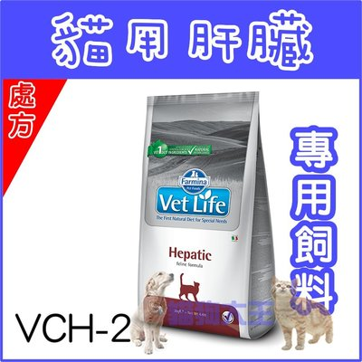 **貓狗大王**VCH-2法米納獸醫寵愛天然處方系列-貓用肝臟配方----2公斤
