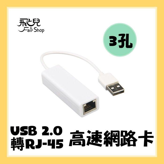 【飛兒】3孔 USB 2.0轉RJ45高速網路卡 HUB 網卡 Mac 桌上型 筆記型 專用 USB供電 無須外接電源