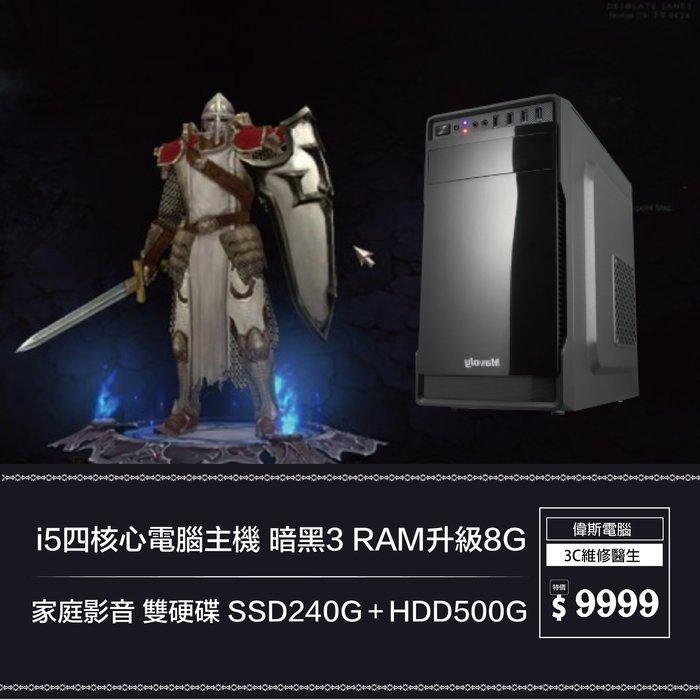 【偉斯電腦】i5四核心電腦主機 暗黑3 RAM升級8G 家庭影音 雙硬碟 SSD240G+HDD500G