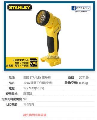 EJ工具《附發票》SCT12N 美國 STANLEY 史丹利 10.8V鋰電工作燈(空機)