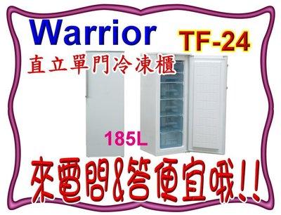 台中-直立式冷凍櫃 Warrior樺利4尺8單門185L冷凍櫃TF-24A/TF24A來電問貨~