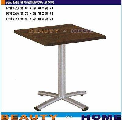 【Beauty My Home】18-DE-751-27四爪烤銀腳方桌.木心板貼美耐板90*90cm 高雄市
