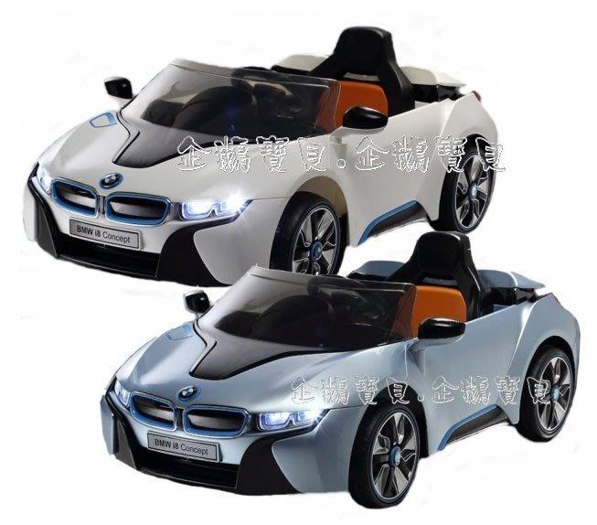 @企鵝寶貝二館@ 正原廠授權 寶馬BMW i8 (雙驅) 遙控電動車 / 兒童電動車 (雙門無法開啟)~可議價