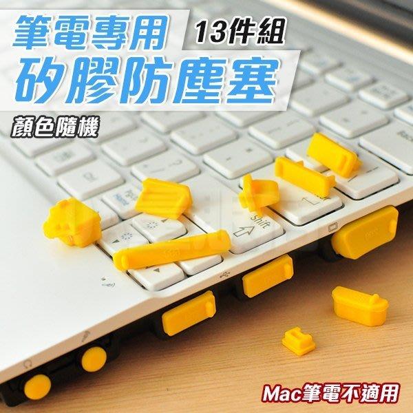 筆電防塵塞 防潮防塵套組 通用十三件 筆記型電腦 筆記本 USB 各式街口 顏色隨機(V50-0107)