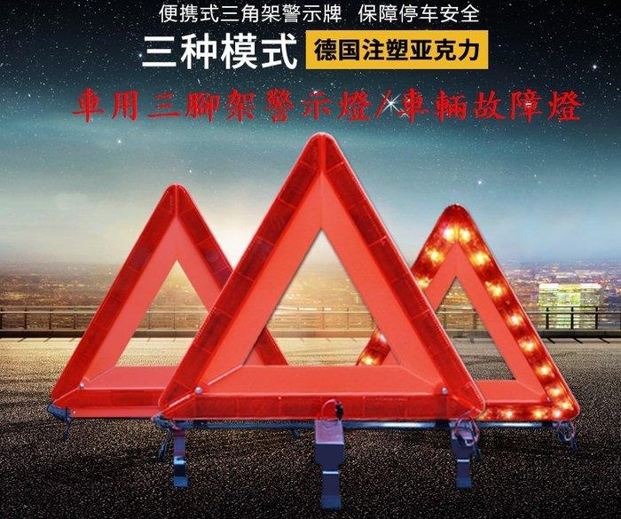 車用三腳架LED警示燈 車輛故障爆閃警示燈 折疊式LED警示燈 警示燈 爆閃燈