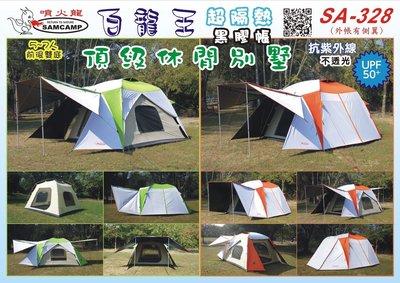 【SAMCAMP 噴火龍】超隔熱/黑膠帳 - 鋁合金*白龍王*頂級休閒別墅帳篷(300型) ※套餐組合