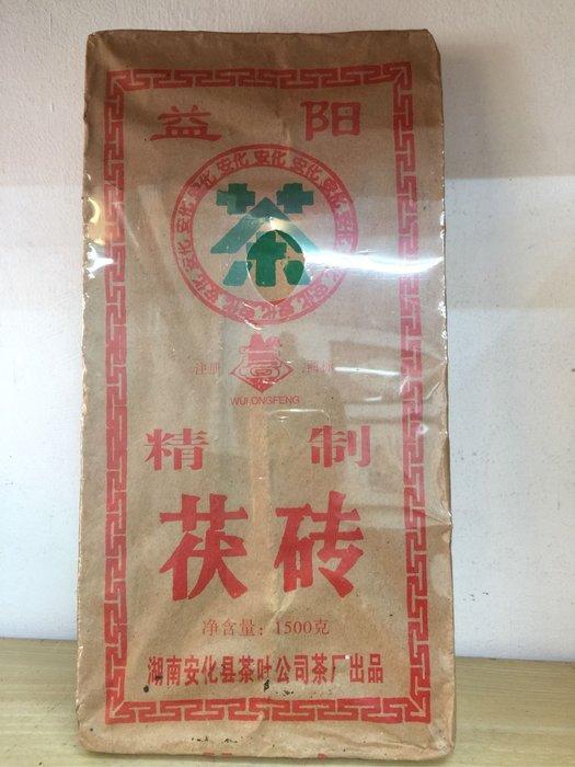 〈黑茶私藏〉湖南益陽特制茯磚黑茶1999年(黑茶)