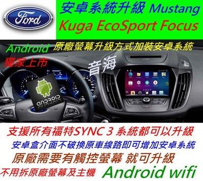 福特 Kuga Ranger Fiest 升級 安卓系統 主機 sync3 USB 數位 導航 Android 音響