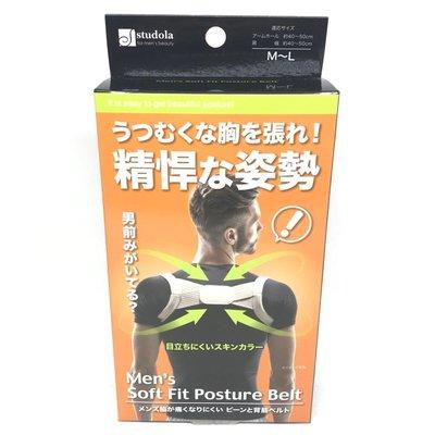 日本 現貨 Dr Pro 美姿帶 挺胸神器 調整 男生用/M~L/肩寬:約40-50cm;臂圍:約40-50cm