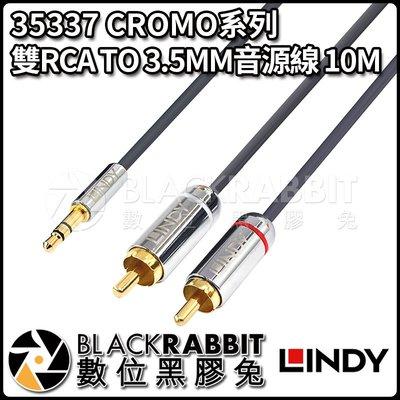 數位黑膠兔【 LINDY 林帝 35337 CROMO系列 雙RCA TO 3.5MM 音源線 10M 】