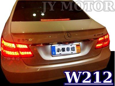 JY MOTOR 車身套件 _ BENZ 賓士 W212 09 10 11 12 原廠型 全LED 尾燈 後燈 外側