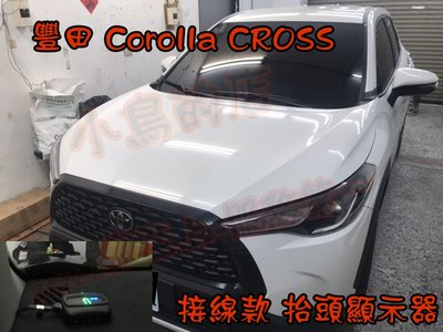 (小鳥的店)豐田 2020-21 Corolla CROSS 專用 抬頭顯示器 一般線組 車速 HUD 汽油/油電
