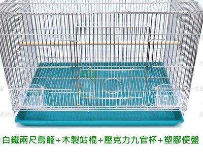 兩尺白鐵鳥籠+木棍+壓克力九官杯+塑膠便盤/ 羽翔寵物鳥園/ 折疊式鳥籠/ 202白鐵材質 台中市