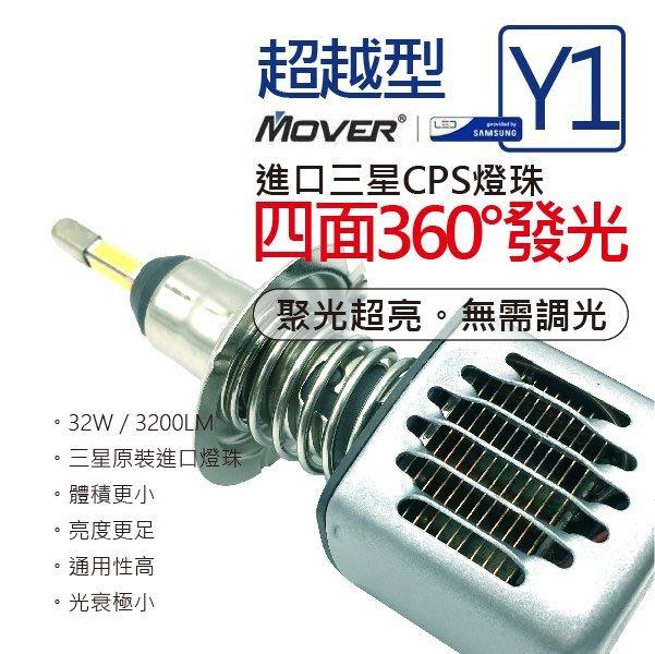 HID換 三星LED大燈 Y1 H1H4H7H8H9H11汽車9005機車魚眼大燈燈泡車燈9006賓士Benz免解碼器