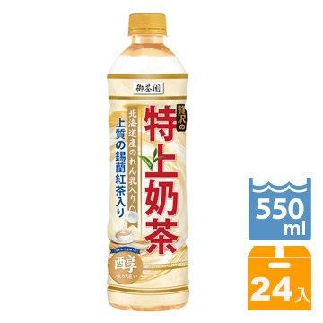 御茶園 特上奶茶550ml(24入/箱)