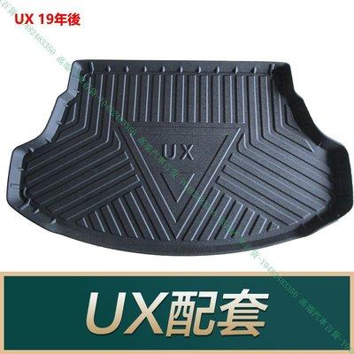 『高端汽車百貨』Lexus凌志 NX200 NX200T NX300H IS200T 行李箱後車箱墊 防水托盤 立體包圍