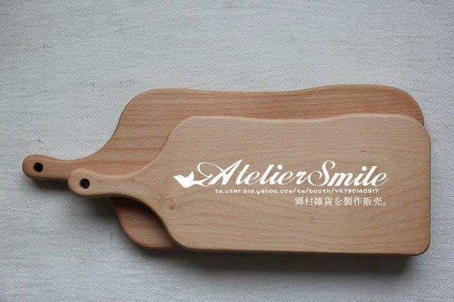 [ Atelier Smile ] 鄉村雜貨 烘焙廚房專用 櫸木厚實整木砧板 麵包點心 托盤  長款 (現+預)