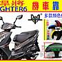 【MOT摩改】悍將 FIGHTER 6 fighter 6 機車...