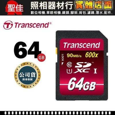 【聖佳】創見 SD 64GB 90MB/s U3 600X 記憶卡 公司貨
