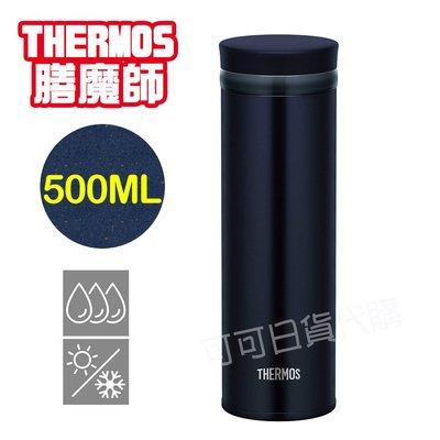 【可可日貨】❤️日本 THERMOS 膳魔師 不鏽鋼真空保冷保溫杯(深藍色) JNO-502 500ml 保溫瓶 霧面