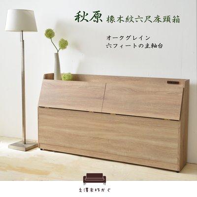 床頭箱【UHO】「久澤木柞」秋原-橡木紋6尺床頭箱/免運