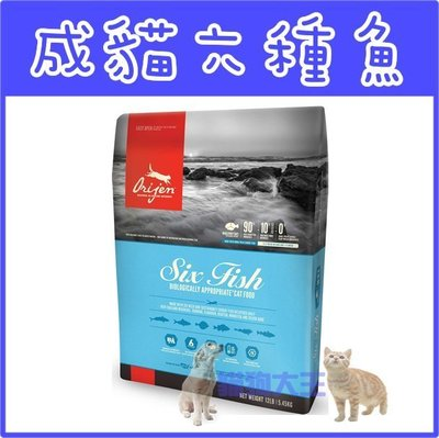 **貓狗大王**加拿大ORIJEN渴望有機貓飼糧(六種鮮魚+海藻)5.45kg~WDJ推薦
