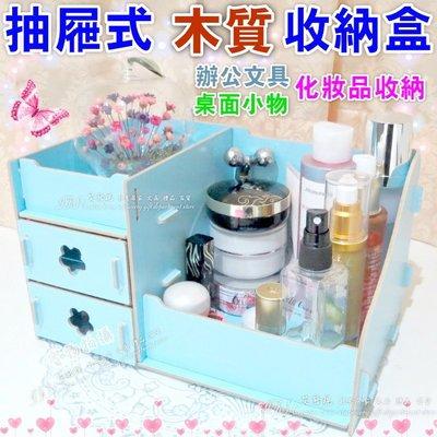 抽屜式木質收納盒 化妝品收納盒 文具 桌面小物收納(大)-艾發現