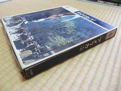 【阿公書房】2FD1日文書~世界之旅17