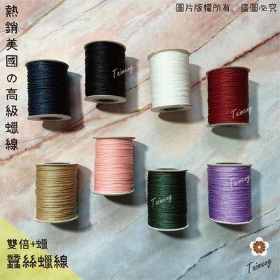 台孟牌 雙倍加蠟 蠶絲蠟線 0.8mm 圓繩 8色 (蠟繩、編織、DIY、材料、手環、工藝、手創、臘繩、棉質、外銷美國)